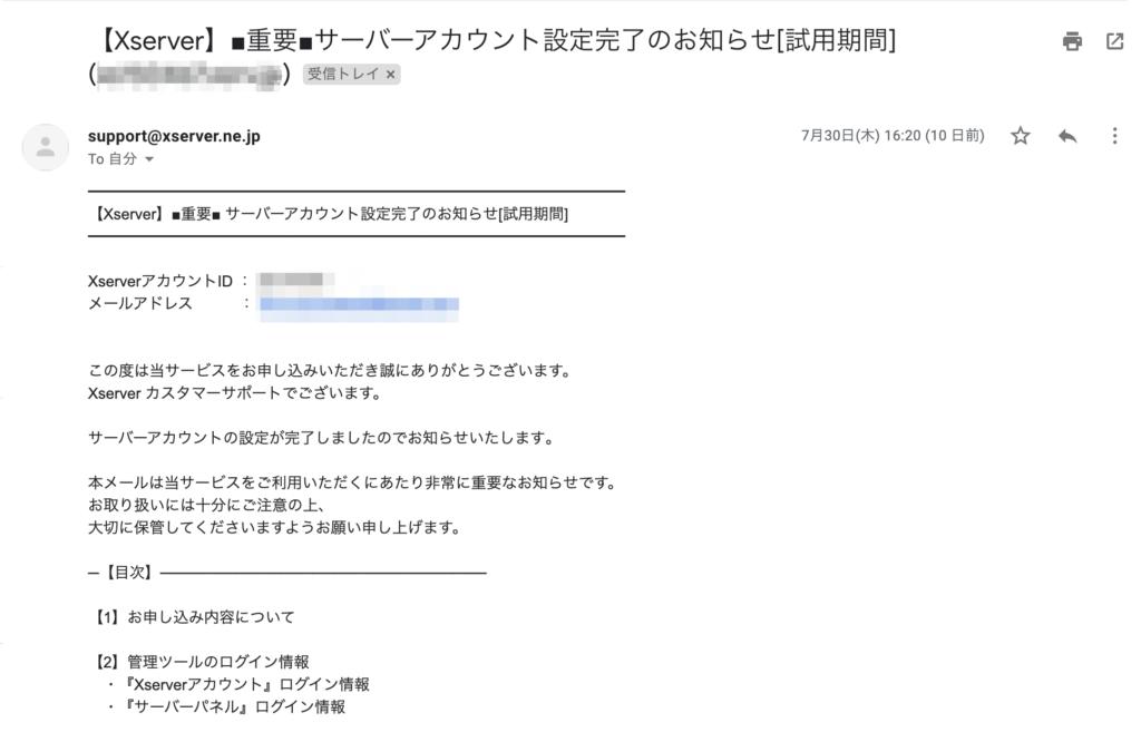 Xサーバーからのメール