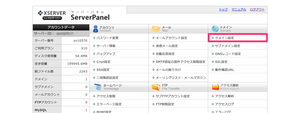 サーバーパネルTOPページ