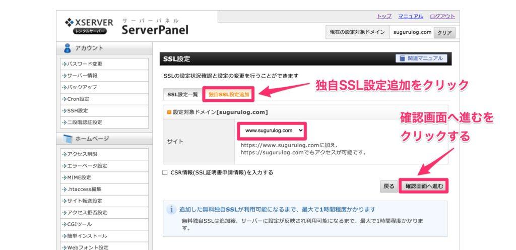 SSL設定の確認画面へ