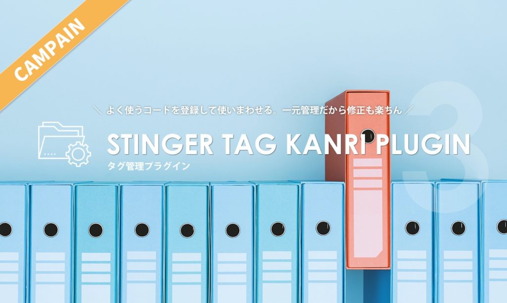 STENGER_TAG