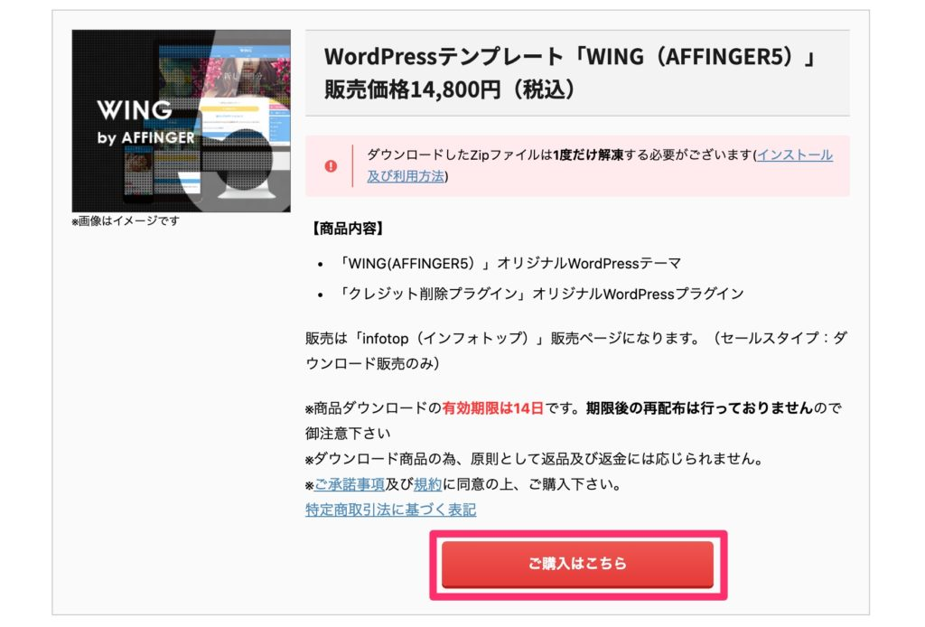 AFFINGER購入画面