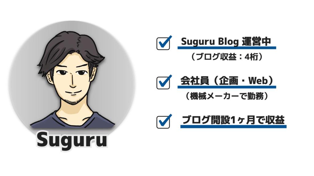 Contributor-suguru