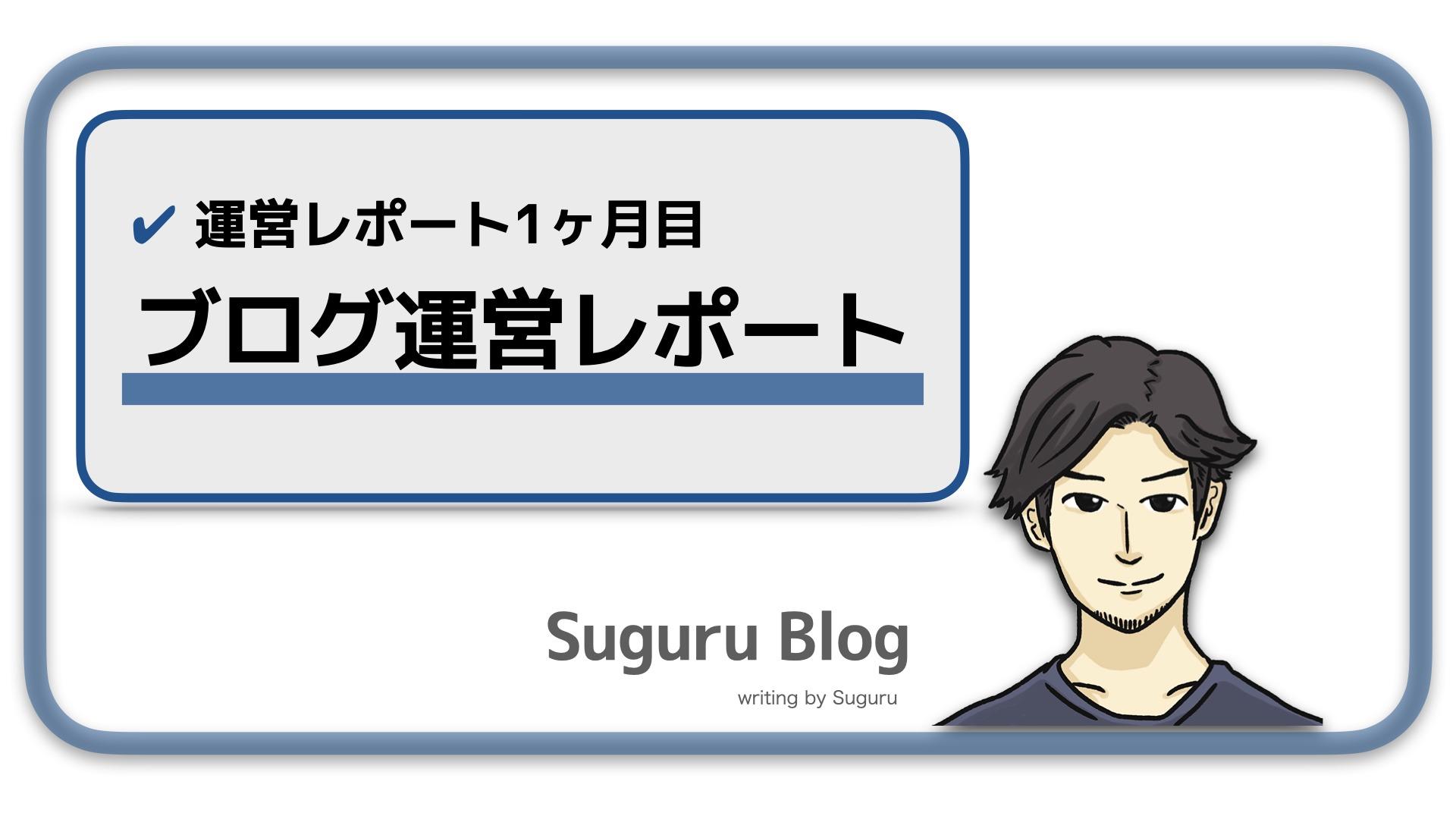 ブログ運営レポート【1ヶ月目】
