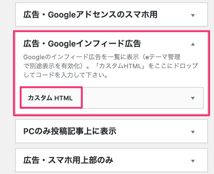 カスタムHTML(インフィード)