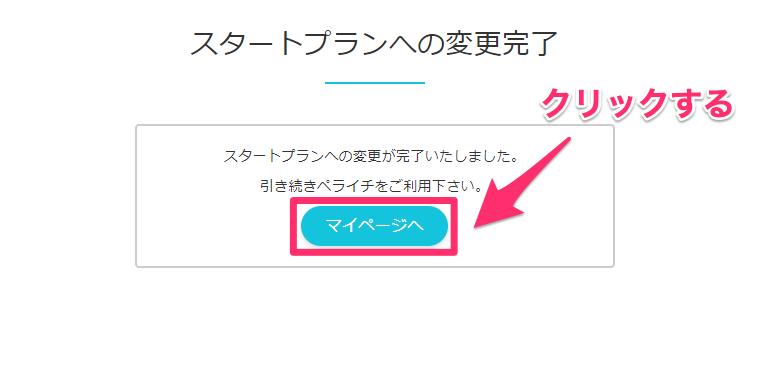 「マイページへ」をクリック