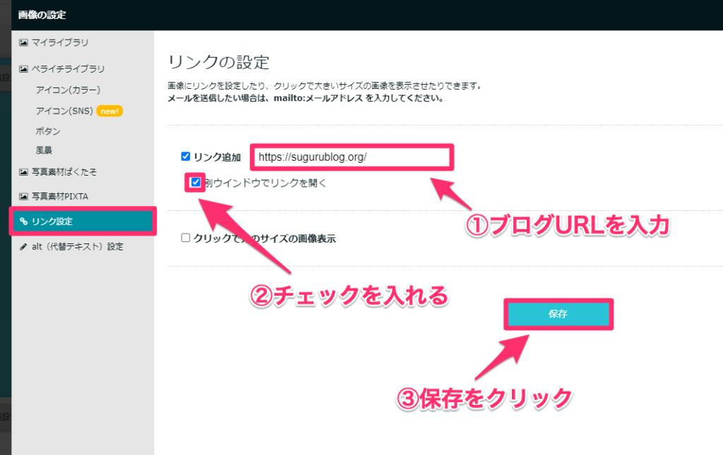 リンク設定からブログURLへ