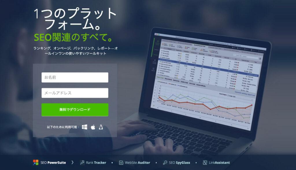 Rank Trackerのおすすめ機能4つ【SEOに役に立つ】