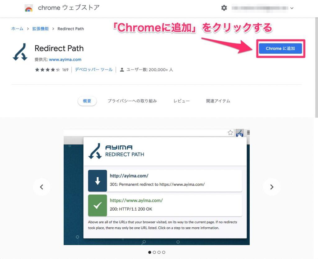 Redirect PathをChromeに追加する