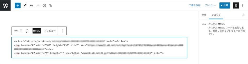 カスタムHTMLに広告コードを貼り付ける