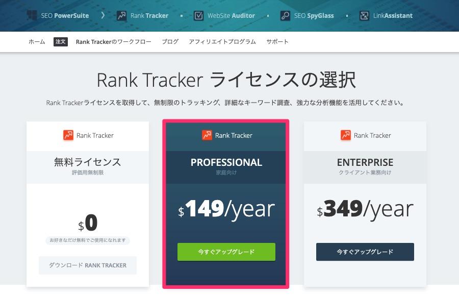 Rank Trackerの料金プラン